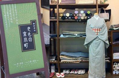 きもの京小町 京都本店