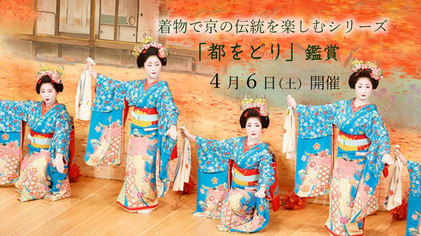 【京都】着物で京の伝統を楽しむシリーズ「都をどり」鑑賞 @ 京都 きもの京小町 | 京都市 | 京都府 | 日本