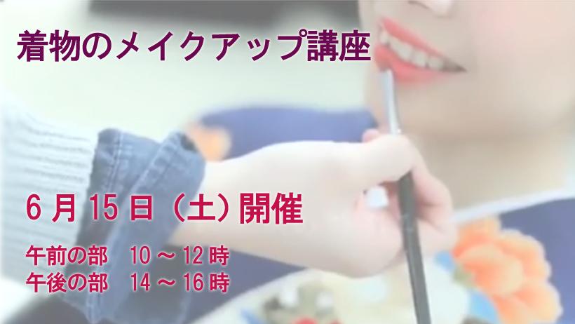 【京都本店】着物のメイクアップ講座 @ 京都 きもの京小町   京都市   京都府   日本