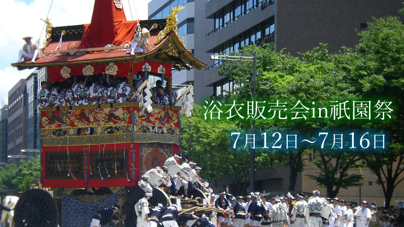 【京都本店】浴衣販売会in祇園祭 @ 株式会社マルヒサ | 京都市 | 京都府 | 日本