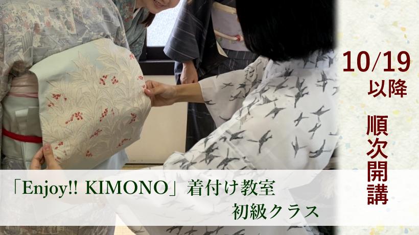 【京都本店】10月開講 Enjoy!!KIMONO 着付け教室『初級クラス』 @ 株式会社マルヒサ | 京都市 | 京都府 | 日本