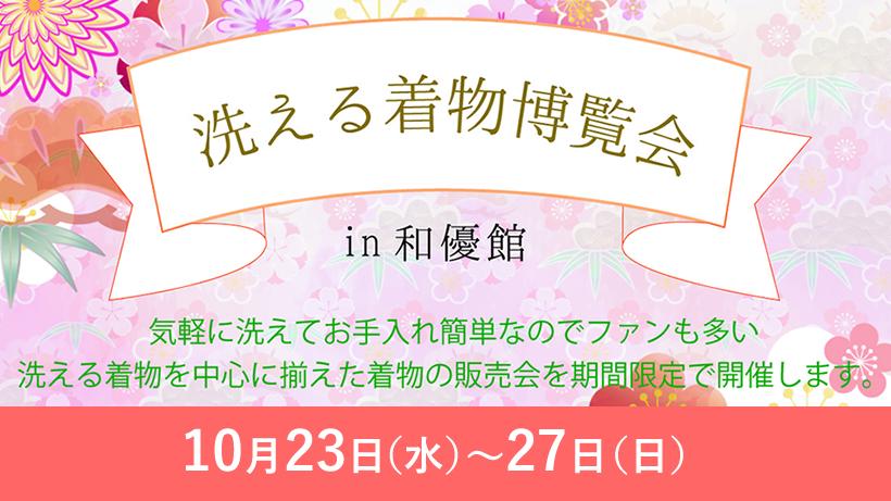 【京都本店】洗える着物博覧会in和優館 10月23~27日 @ 和優館 | 京都市 | 京都府 | 日本