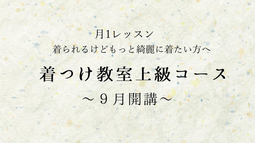 【京都本店】Enjoy!! KIMONO 着付け教室 上級コース9月開講 @ 株式会社マルヒサ | 京都市 | 京都府 | 日本