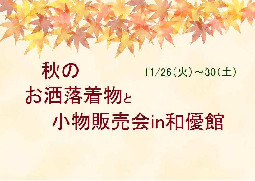 【京都本店】秋の洗える着物と小物販売会in和優館 11/26~30 @ 和優館 | 京都市 | 京都府 | 日本