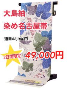 【京都本店】緊急告知!!週末限定セール 店内商品最大70%off