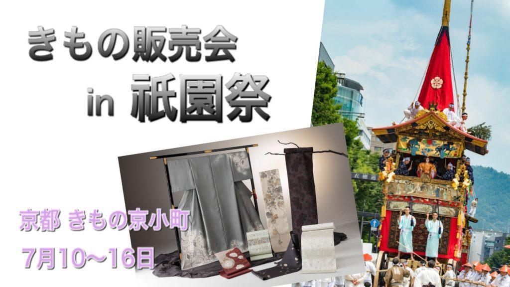 京都本店 きもの販売会in祇園祭 7/10-16